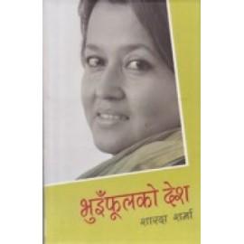 BHUI PHOOL KO DESH - Sardha Sharma